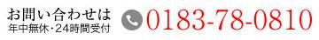 お問い合わせは 0183-78-0810 年中無休・24時間受付